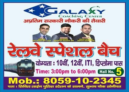 Railway Coaching in Sonipat