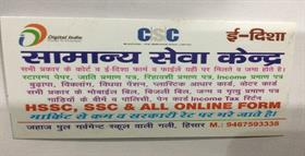 CSC CENTER HISSAR