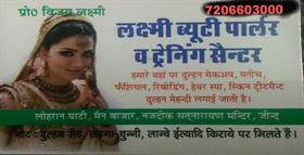 LAXMI BEAUTY PARLOUR JIND